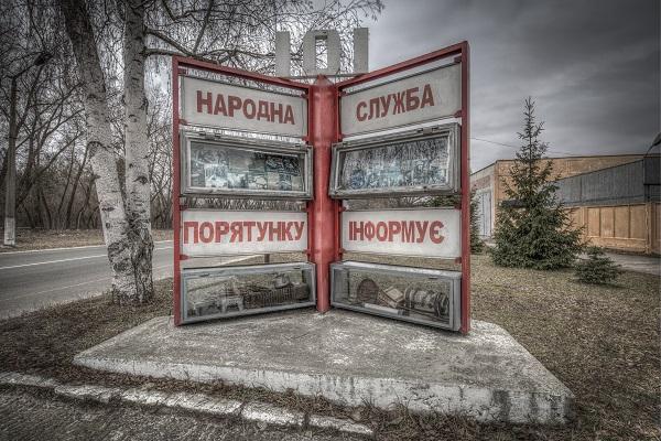 когда в чернобыле исчезнет радиация